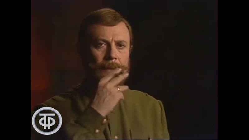 и Аз воздам Серия 1 Постановка Б Морозова по пьесе С Кузнецова 1991