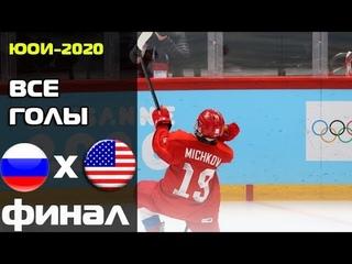 Финал ЮОИ-2020 / США (U16) – Россия (U16) / Все голы
