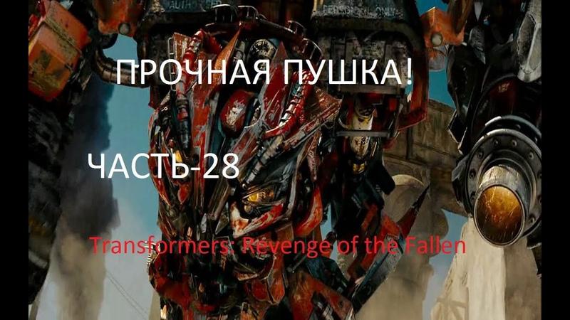 Трансформеры 2 Месть падших Прохождение Часть 28 УНИЧТОЖАЕМ ПУШКУ АВТОБОТОВ