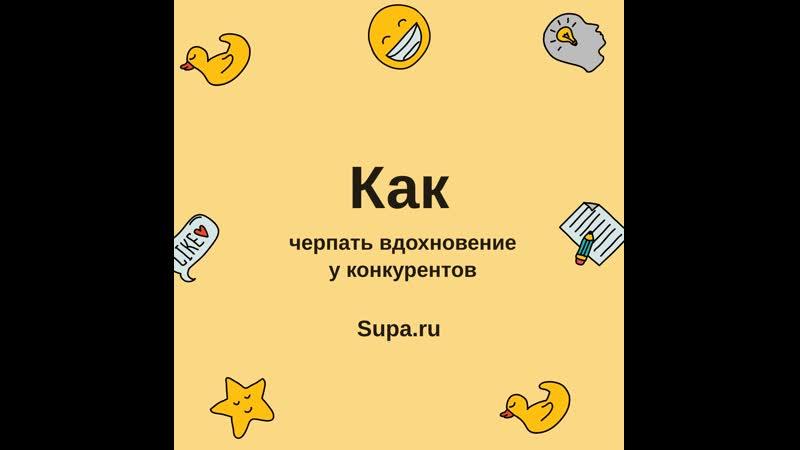 SUPA - Как черпать вдохновение у конкурентов