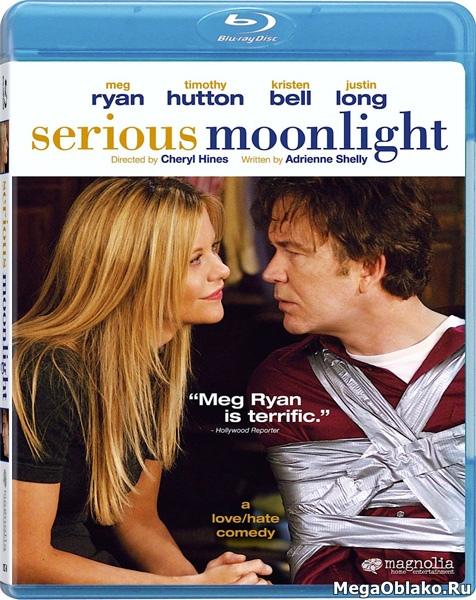 Это развод! / Настоящий лунный свет / Serious Moonlight (2009/BDRip/HDRip)