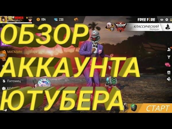ОБЗОР АККАУНТА ЮТУБЕРА MONER В ФРИ ФАЕР/FREE FIRE