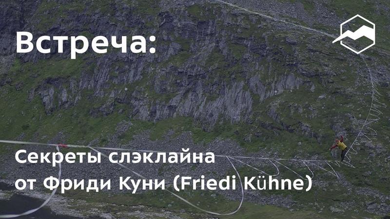 Секреты слэклайна от Фриди Куни Friedi Kühne