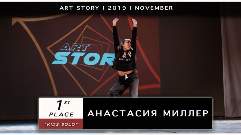 Анастасия Миллер | 1st PLACE | KIDS SOLO | ART STORY 2019 NOVEMBER