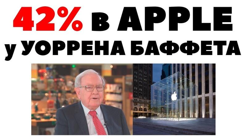 🍏📊 42% APPLE в портфеле у Баффета Какие акции лучше покупать 2020