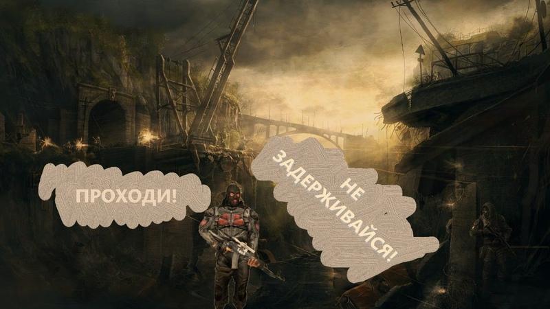 S.T.A.L.K.E.R. Тень Чернобыля 2 Прохождение игры
