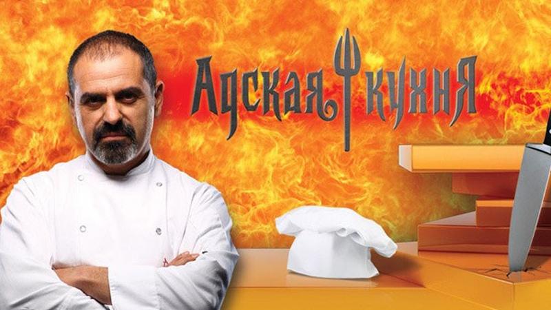 Адская кухня 1 сезон 2 серия Россия