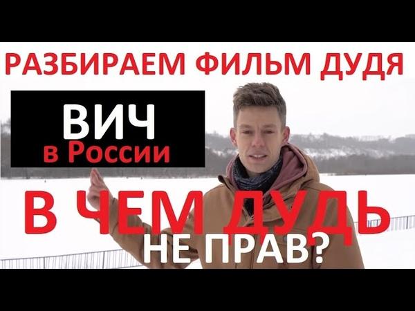 Юрий Дудь не прав про ВИЧ разбираем фильм с экспертом