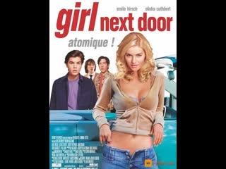 Соседка _ The Girl Next Door (2004)(английский с русскими субтитрами)
