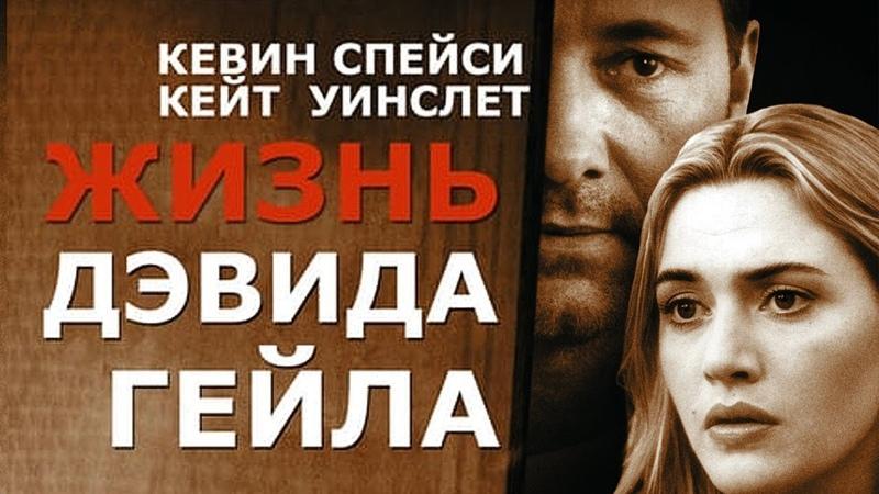 Жизнь Дэвида Гейла фильм криминальная драма HD