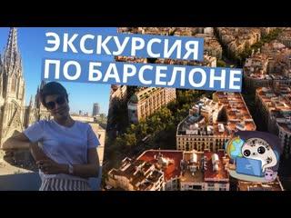 Экскурсия по Барселоне!