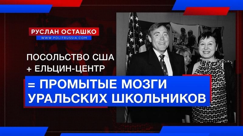 Посольство США Ельцин-Центр = промытые мозги школьников (Руслан Осташко)