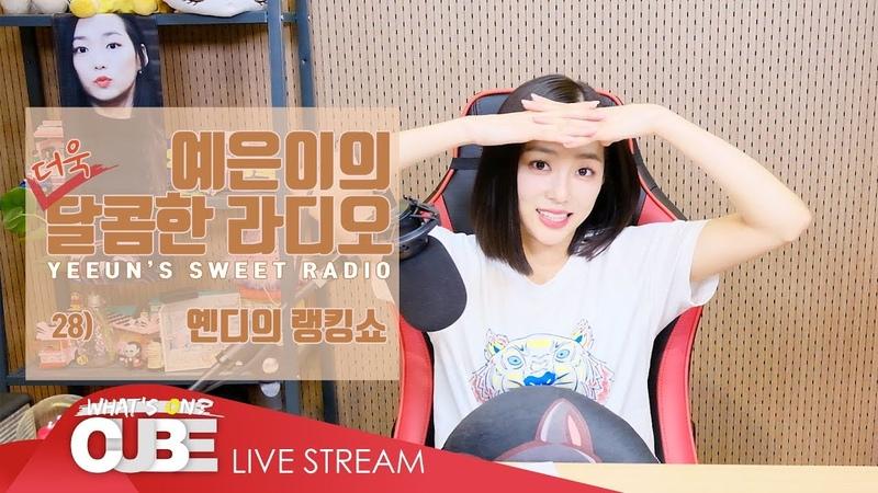 예은이의 더욱 달콤한 라디오(CLC YEEUN'S SWEET RADIO) - 28 옌디의 랭킹쇼