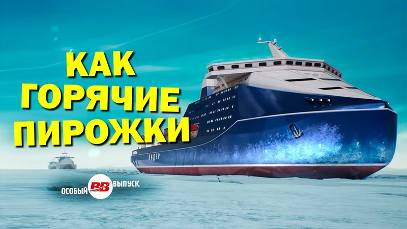 В России заложен уже четвёртый мощнейший ледокол в мире