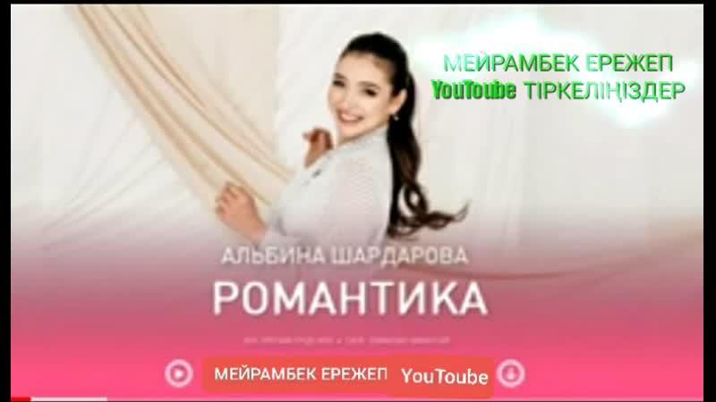 Альбина Шардарова Ромонтик М Е ВКО Қ АРУ ҚЫЗДАР