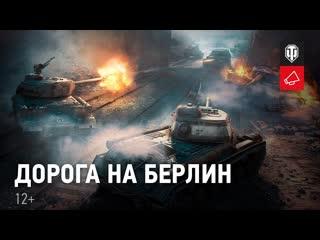 Дорога на Берлин.Новое игровое событие вWorldofTanks.