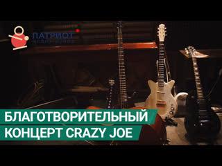 LIVE: Благотворительный онлайн-концерт Crazy Joe