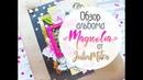 Видео обзор альбома Magnolia с фольгированием от Юлии MITRA Фабрика Декору