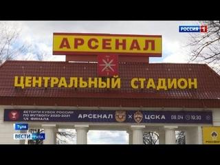 «Арсенал» - ЦСКА: Тула в ожидании большого футбола