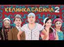 LIVE новинки кино КеJlинк@ С@6ин@ 2 - 2016 г HD