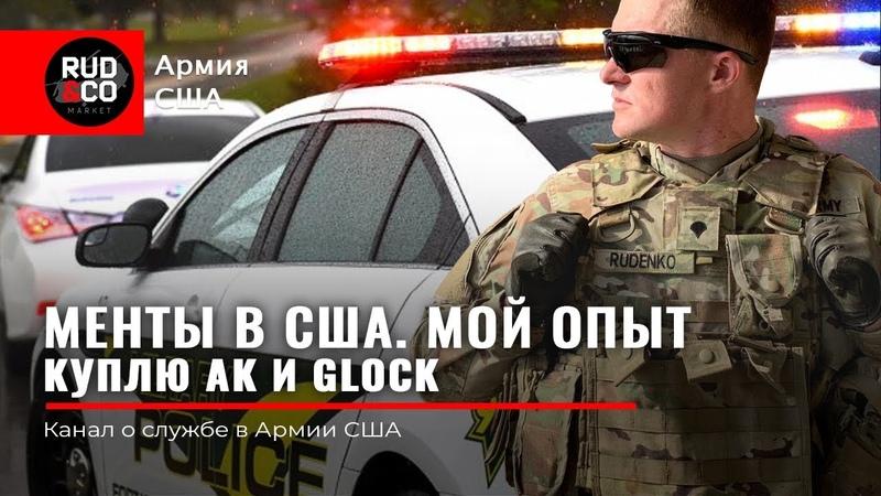 МЕНТЫ в США. МОЙ ОПЫТ. Куплю АК и GLOCK. Полиция в USA. ДПС. RudCo