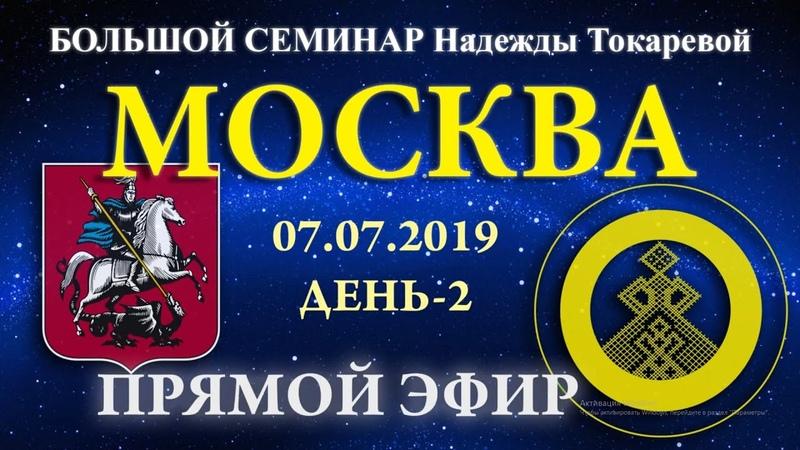 07 07 2019 Надежда Токарева Большой семинар Москва Прямой Эфир День 2
