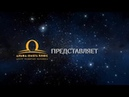 Александр Воклес Энергоботы для преодоления денежного барьера и борьбы с внутренними демонами