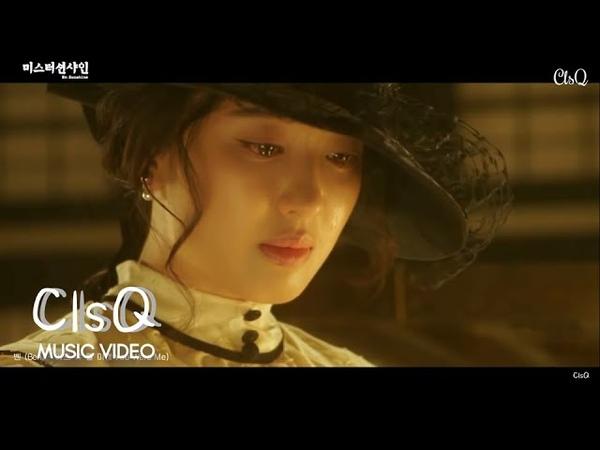 [MV] 벤 (Ben) - If You Were Me (미스터 션샤인 OST Part 14 Mr. Sunshine OST Part 14)