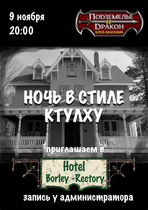 Афиша Омск Ночь в стиле Ктулху 2019