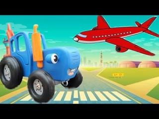 Синий Трактор Гоша едет на ферму и везет гостей. Непоседа