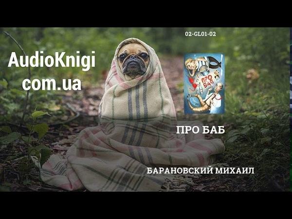 Аудиокнига Про баб | Барановский Михаил | Слушать онлайн