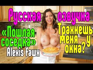 Alexis Fawx Инцест: трахнул маму, возбудил спящую, порно, секс с мамой, натянуул, оттрахал Секс Сиськи1 девушка красиво, красив