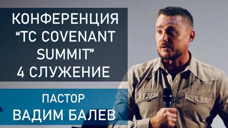 10 Summit 4 Cлужение пастор Вадим Балев