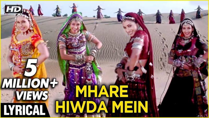 Mhare Hiwda Mein Lyrical Hum Saath Saath Hain Salman Khan Karishma Kapoor Saif Ali Khan Tabu