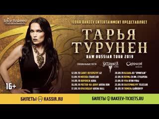 Тарья турунен raw russian tour 2019