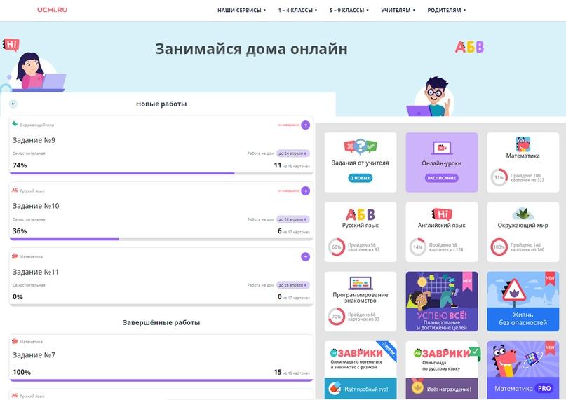 Задания на платформе https://uchi.ru
