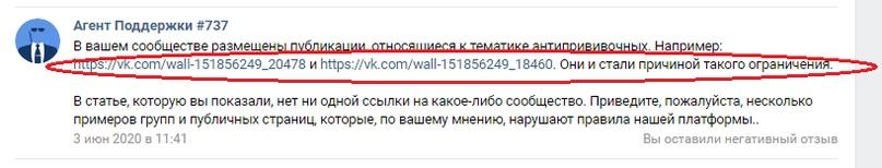 Цензура ВК против сообщества «на распутье.ру», изображение №35