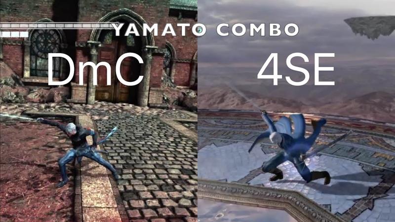 デビルメイクライ バージルの技モーション比較 DmCvsデビルメイクライ4 DmC vs Devil May Cry 4 Vergil Skills Comparison moveset
