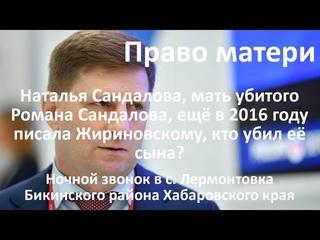 Наталья Сандалова писала о Фургале Жириновскому еще в 2016 году?