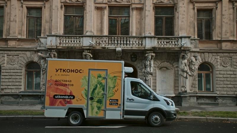 Utkonos - Saint-Petersburg