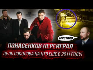 Сенсация: Понасенков переиграл дело Соколова на НТВ еще в 2011 году!