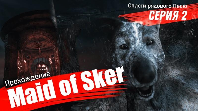 Прохождение Maid of Sker 2 Лабиринт в лесу путешествие в ад и спасение собаки