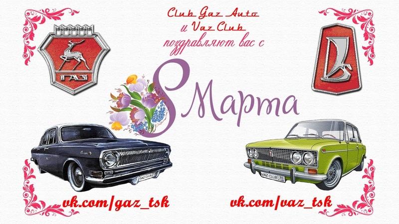 Club Gaz Auto и Vaz Club поздравили девушек Томска с 8 марта