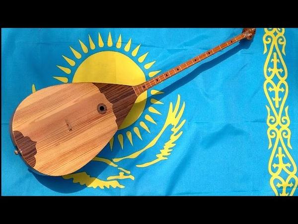 🎵Күй Көңіл толқыны.🎵 KAZAKH FOLK MUSIC