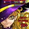 Ближайшая 26-27 октября Хэллоуин аниме пати 18+