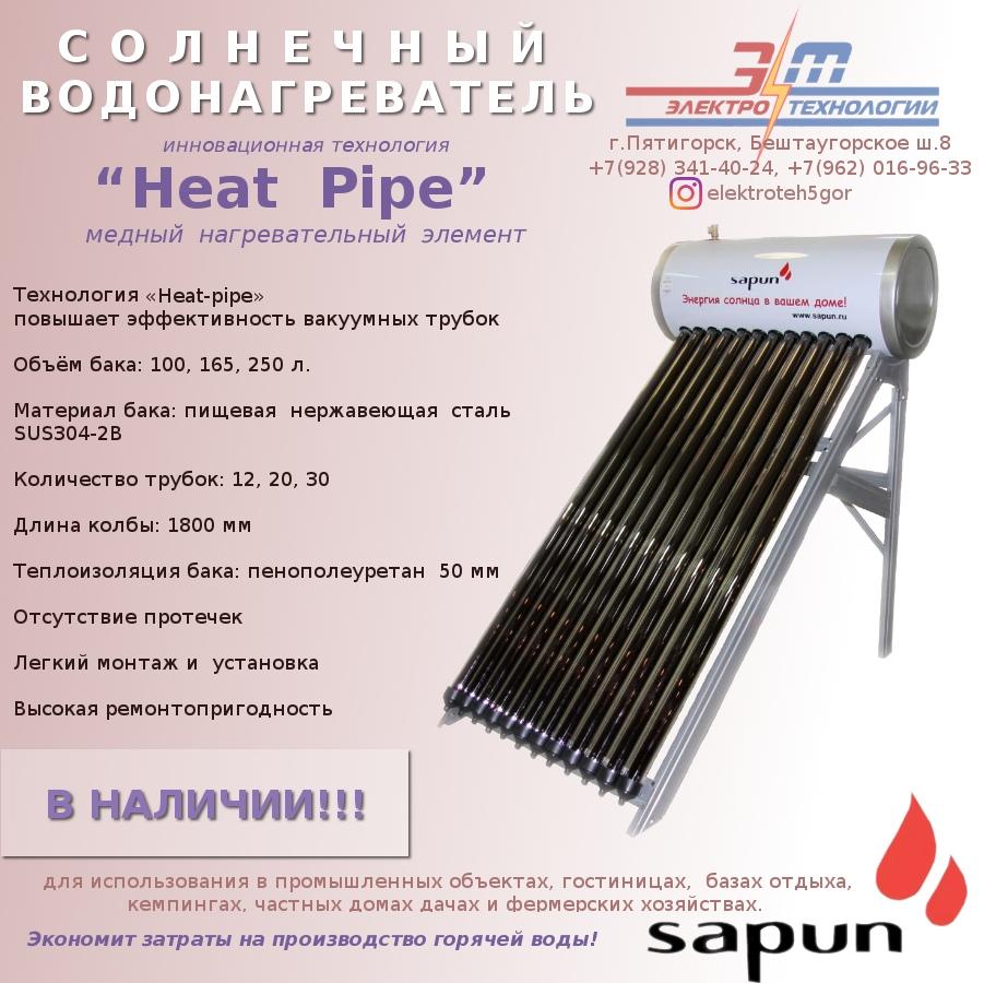 Солнечный водонагреватель SAPUN