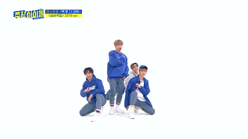 ASTRO (아스트로) – HIDESEEK (숨바꼭질) ♬ 2019ver. [SHOW Weekly Idol EP.434]