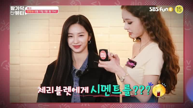 — Bora Jiwon: SBS funE Unruly Beauty! Preview