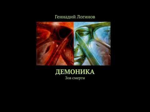 Демоника Зов смерти (аудиокнига)