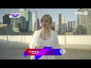 "Music Box News - Певица Н.И.Н.А - Backstage со съёмок клипа ""По Бродвею"""